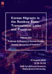 2016_CCS Event_Korean Migrants in the Rainbow State Transnational Links and Practices_Ahn